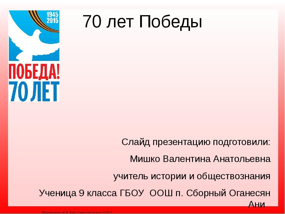 70 лет Победы Слайд презентацию подготовили: Мишко Валентина Анатольевна учит...