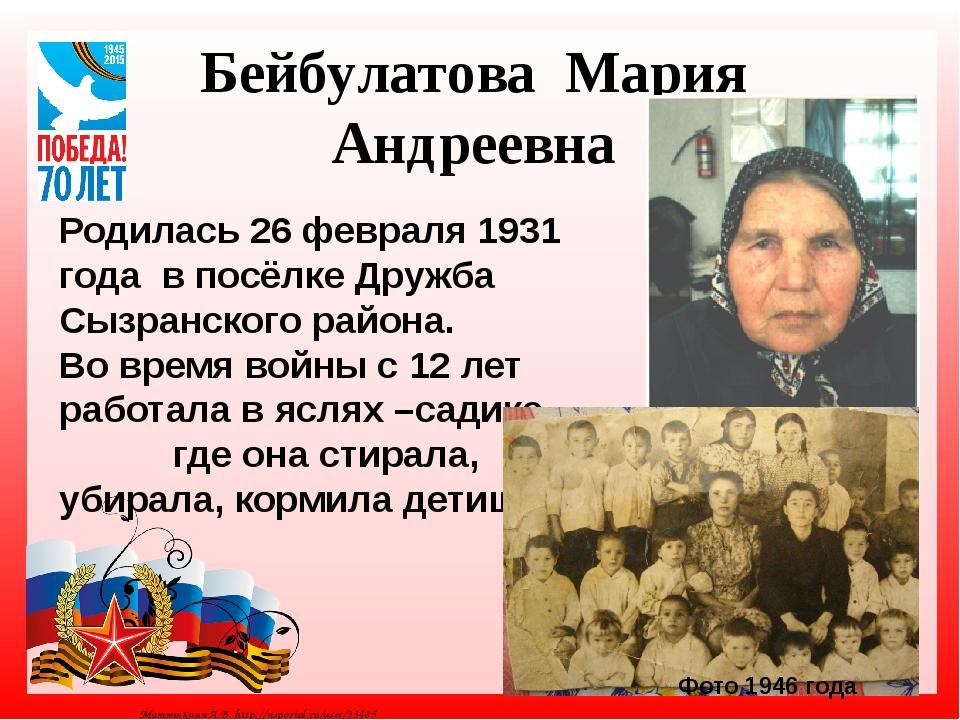Бейбулатова Мария Андреевна Родилась 26 февраля 1931 года в посёлке Дружба Сы...