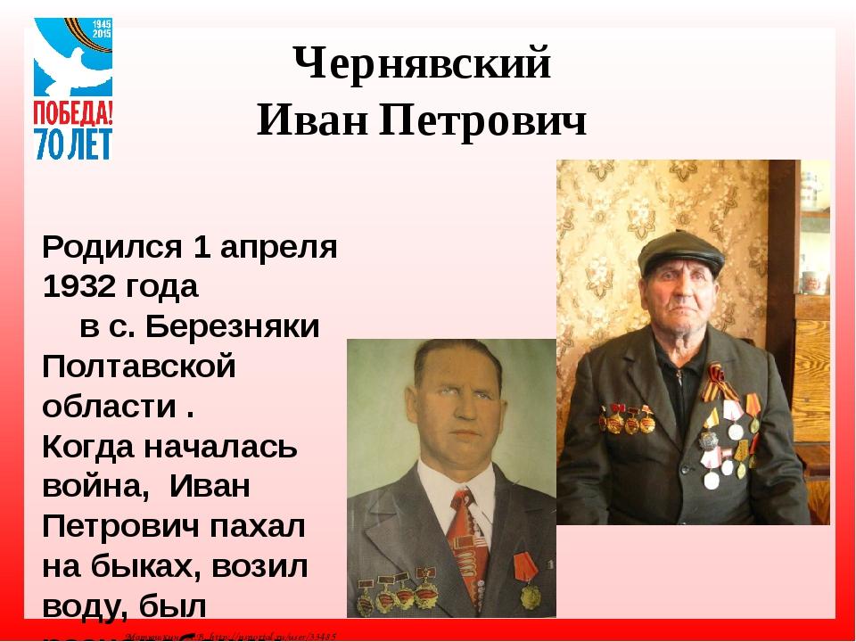 Чернявский Иван Петрович Родился 1 апреля 1932 года в с. Березняки Полтавской...
