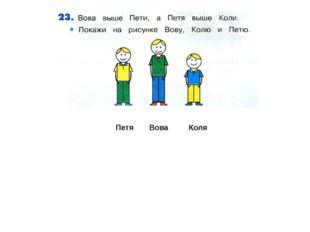 Вова Петя Коля