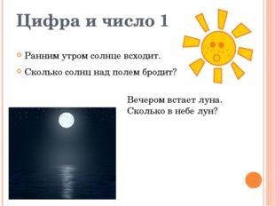 Цифра и число 1 Ранним утром солнце всходит. Сколько солнц над полем бродит?