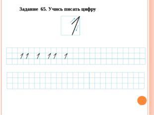 Задание 65. Учись писать цифру