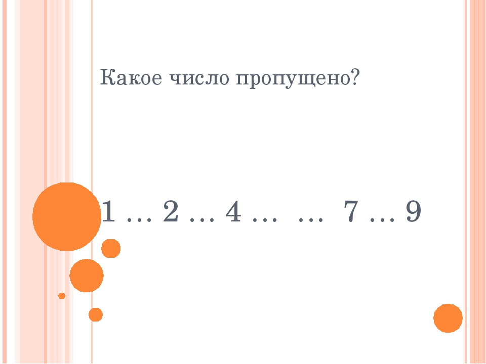 Какое число пропущено? 1 … 2 … 4 … … 7 … 9
