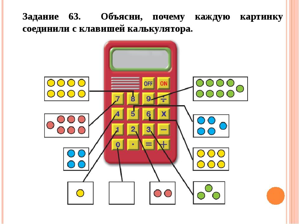 Задание 63. Объясни, почему каждую картинку соединили с клавишей калькулятора.