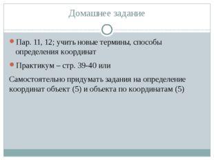 Домашнее задание Пар. 11, 12; учить новые термины, способы определения коорди