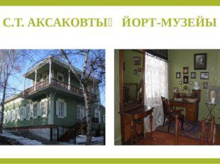 С.Т. АКСАКОВТЫҢ ЙОРТ-МУЗЕЙЫ