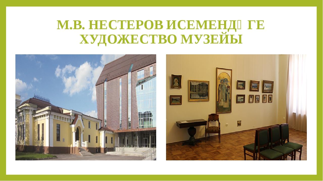 М.В. НЕСТЕРОВ ИСЕМЕНДӘГЕ ХУДОЖЕСТВО МУЗЕЙЫ