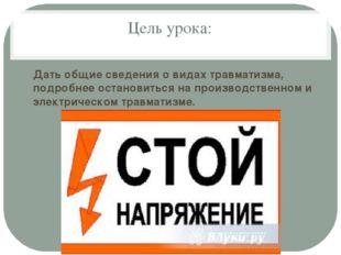 Техника безопасности 50 В электроустановках с напряжением выше 1000В основным