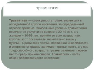 •Электротравматизм(согласно, ГОСТ Р 50669-94) – явление, характеризующееся