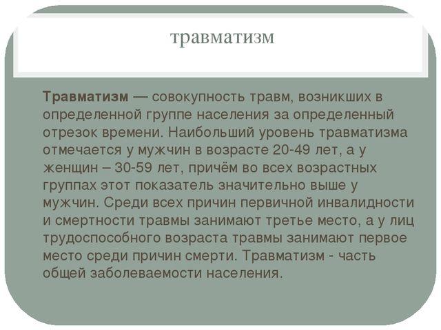 •Электротравматизм(согласно, ГОСТ Р 50669-94) – явление, характеризующееся...