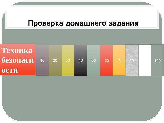 Техника безопасности 70 В электроустановках напряжением до 1000В основными ср...