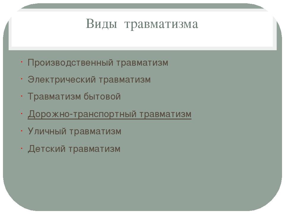 Закрепление нового материала Понятие травматизма Виды травматизма Производств...