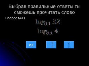 Выбрав правильные ответы ты сможешь прочитать слово Вопрос №11 2,5
