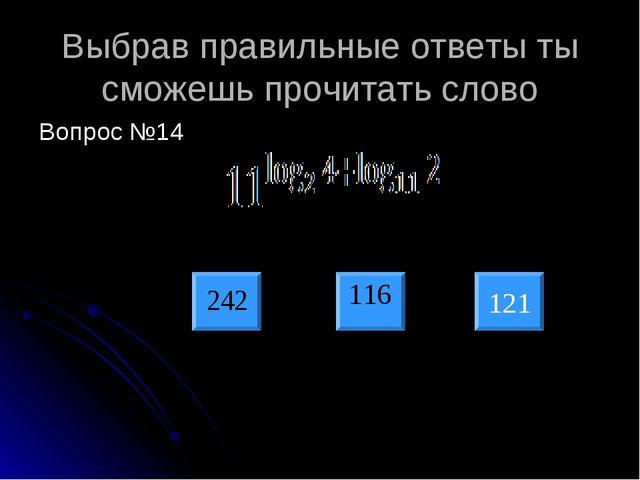 Выбрав правильные ответы ты сможешь прочитать слово Вопрос №14 121