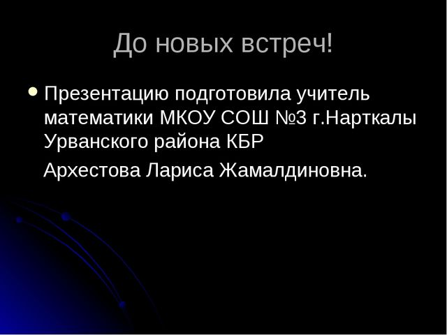 До новых встреч! Презентацию подготовила учитель математики МКОУ СОШ №3 г.Нар...