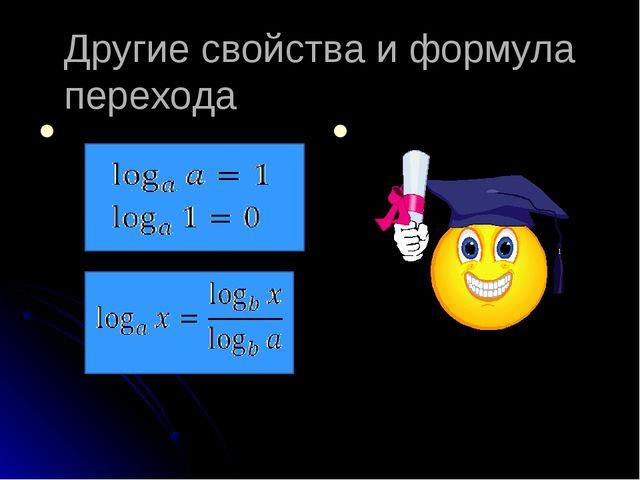 Другие свойства и формула перехода