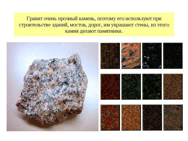 Гранит очень прочный камень, поэтому его используют при строительстве зданий,...