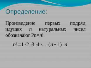 Определение: Произведение первых подряд идущих n натуральных чисел обозначают