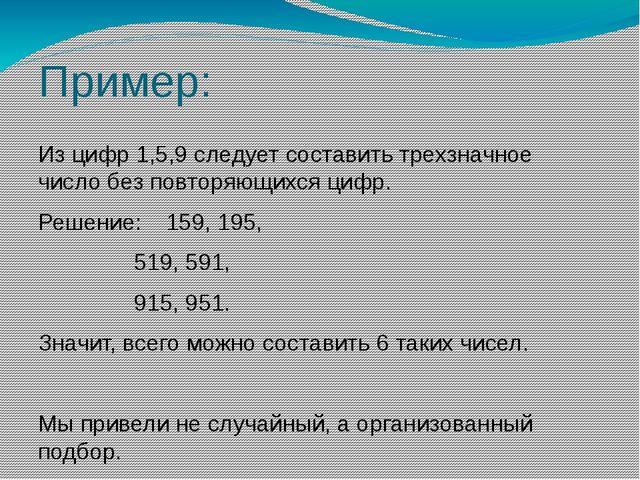 Пример: Из цифр 1,5,9 следует составить трехзначное число без повторяющихся ц...