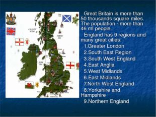 Great Britain is more than 50 thousands square miles. The population - more t