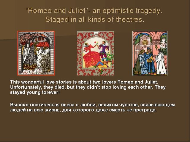 """Romeo and Juliet""- an optimistic tragedy. Staged in all kinds of theatres. T..."
