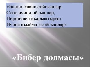 «Башта озюни сойгъанлар, Сонъ ичини ойгъанлар, Пирничнен къарыштырып Ичине къ