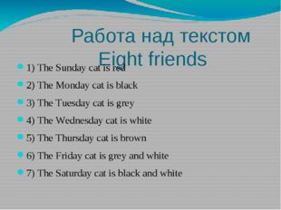 Работа над текстом Eight friends 1) The Sunday cat is red 2) The Monday cat