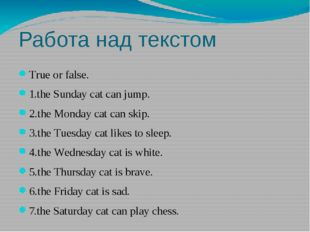 Работа над текстом True or false. 1.the Sunday cat can jump. 2.the Monday cat