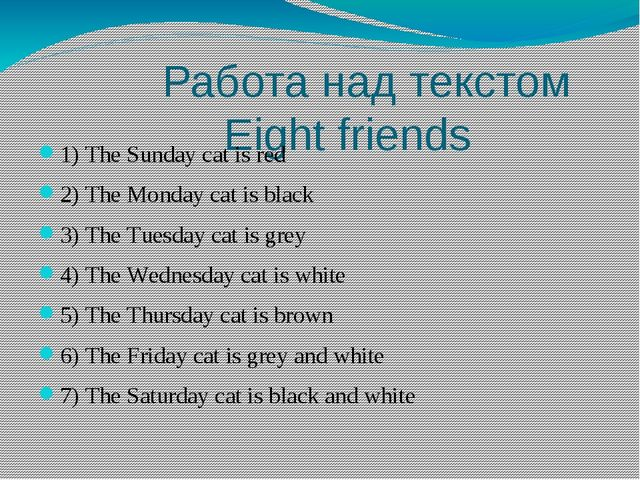 Работа над текстом Eight friends 1) The Sunday cat is red 2) The Monday cat...