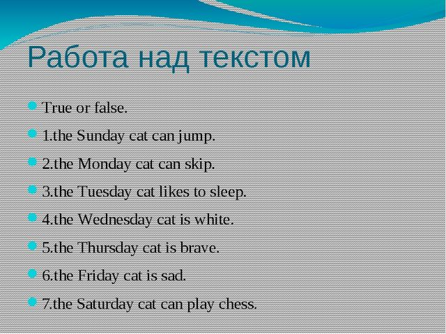 Работа над текстом True or false. 1.the Sunday cat can jump. 2.the Monday cat...
