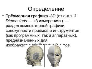 Определение Трёхмерная графика-3D(отангл.3 Dimensions— «3 измерения»)—