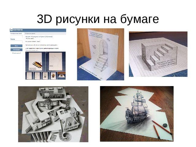 3D рисунки на бумаге