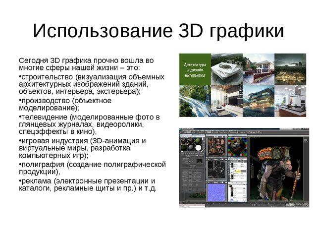 Использование 3D графики Сегодня 3D графика прочно вошла во многие сферы наше...