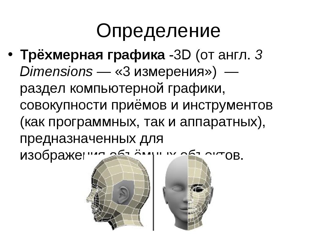 Определение Трёхмерная графика-3D(отангл.3 Dimensions— «3 измерения»)—...