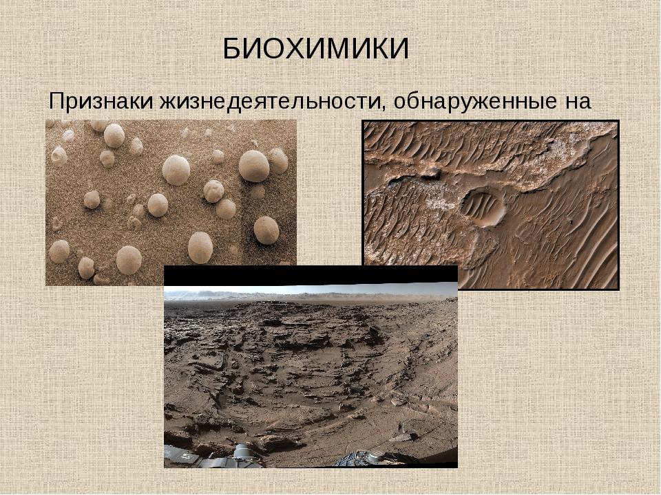БИОХИМИКИ Признаки жизнедеятельности, обнаруженные на поверхности планеты.