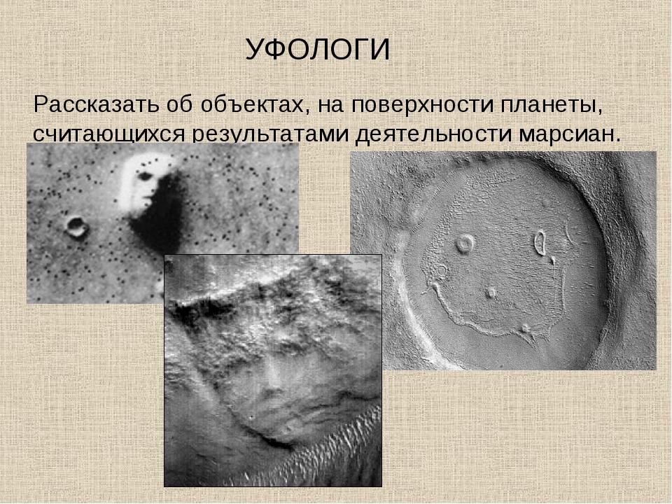 УФОЛОГИ Рассказать об объектах, на поверхности планеты, считающихся результат...