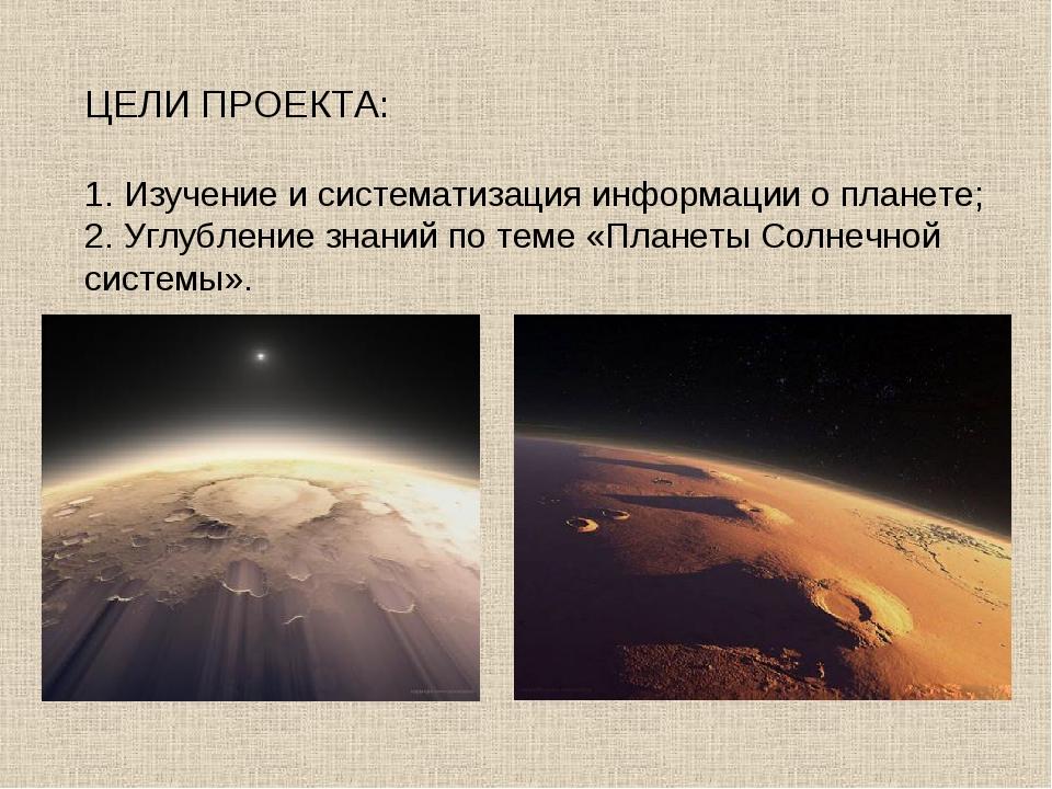ЦЕЛИ ПРОЕКТА: 1. Изучение и систематизация информации о планете; 2. Углублен...