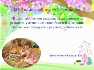 КГКП санаторный я/сад № 3 «Гнездышко» Игры и творческие задания, направленные