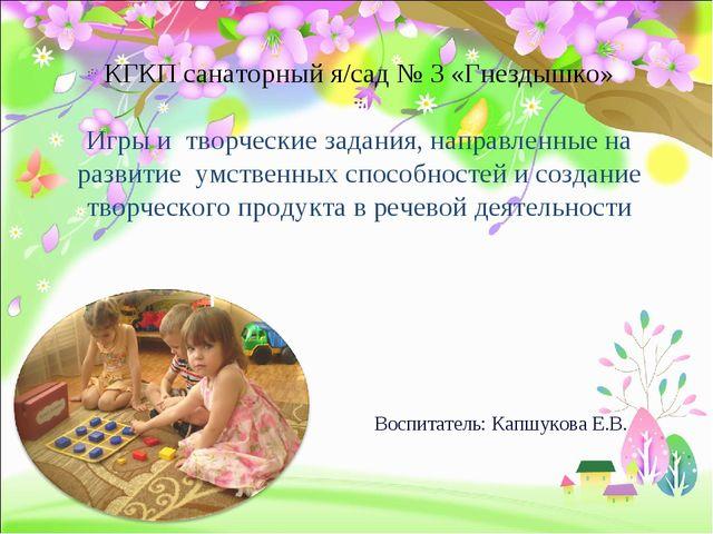КГКП санаторный я/сад № 3 «Гнездышко» Игры и творческие задания, направленные...