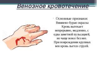 Венозное кровотечение Основные признаки: Вишнево-бурая окраска Кровь вытекает