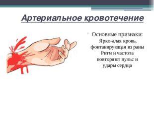 Артериальное кровотечение Основные признаки: Ярко-алая кровь, фонтанирующая и