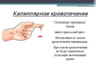 Капиллярное кровотечение Основные признаки: Кровь имеет ярко-алый цвет. Интен