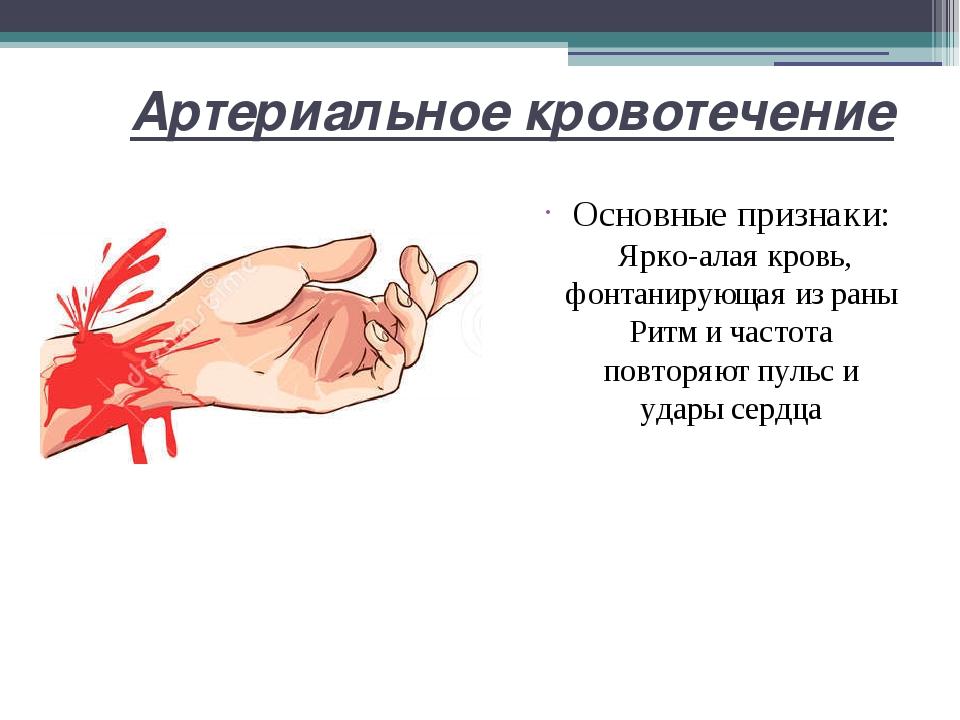 Артериальное кровотечение Основные признаки: Ярко-алая кровь, фонтанирующая и...