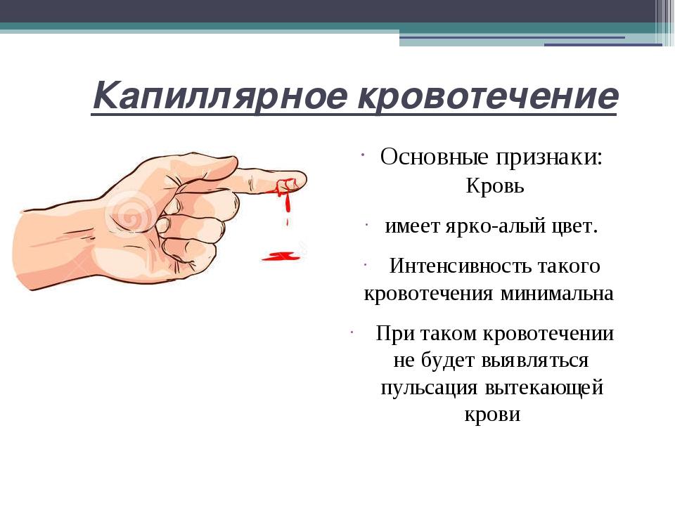 Капиллярное кровотечение Основные признаки: Кровь имеет ярко-алый цвет. Интен...