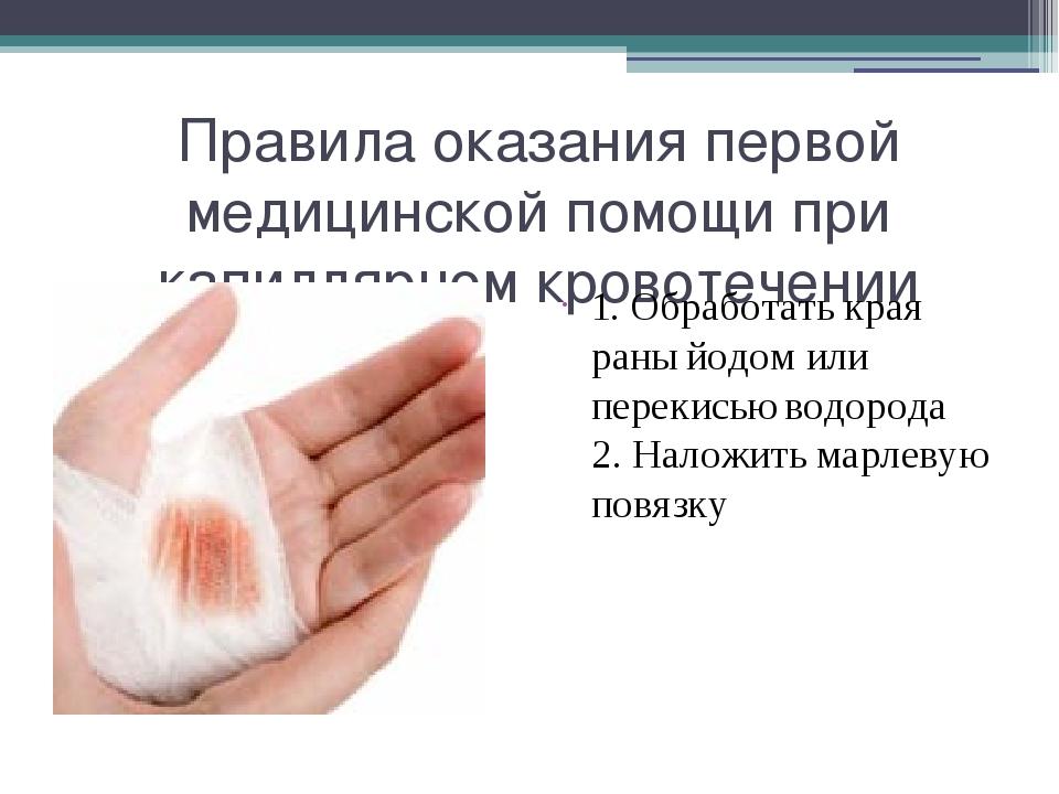 Правила оказания первой медицинской помощи при капиллярном кровотечении 1. Об...