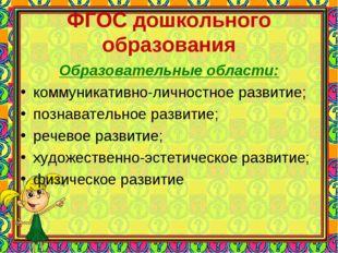 ФГОС дошкольного образования Образовательные области: коммуникативно-личностн