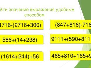 Найти значение выражения удобным способом 4716-(2716+300) 586+(14+238) (1614+