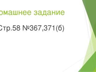 Домашнее задание Стр.58 №367,371(б)