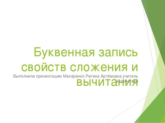Буквенная запись свойств сложения и вычитания Выполнила презентацию Макаренко...