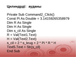 Цилиндрдің ауданы Private Sub Command2_Click() Const Pi As Double = 3.1415926